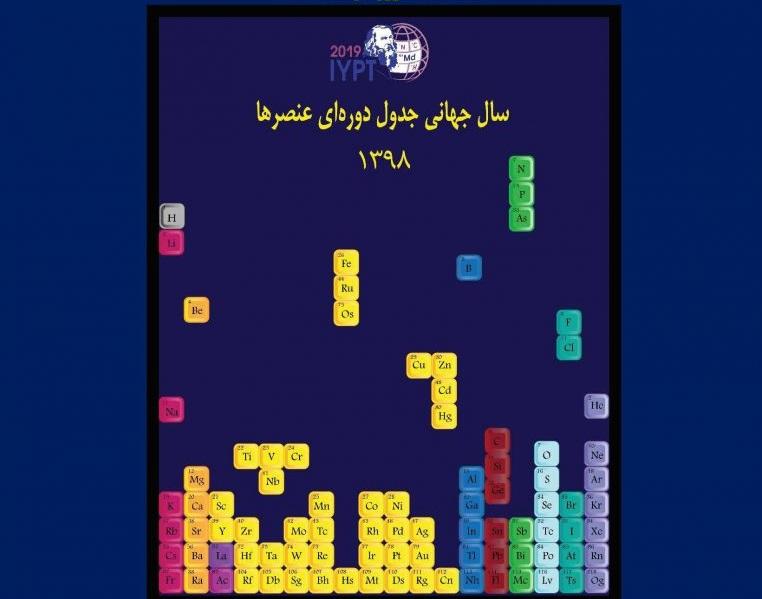 آغاز رسمی سال جهانی جدول تناوبی در ایران