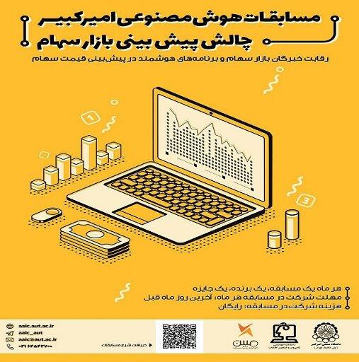 رقابت خبرگان بازار سهام ایران و برنامه های هوشمند در پیش بینی قیمت سهام