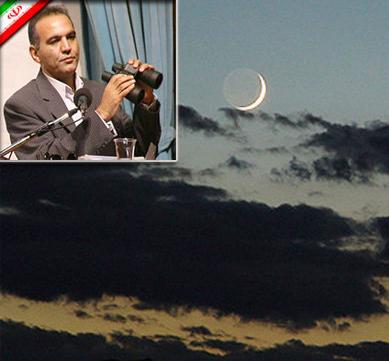 رکورددار جهانی رویت هلال: هلال رمضان، غروب یکشنبه، تنها با چشم مسلح قابل رویت است