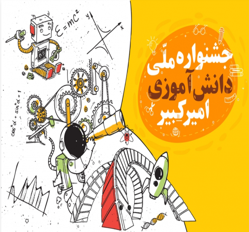 دانشگاه امیرکبیر، میزبان جشنواره دانشآموزی ریاضی