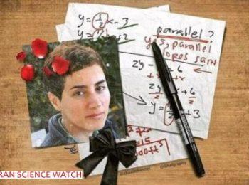 برگزاری دوره پسادکتری ریاضیات یادبود مریم میرزاخانی