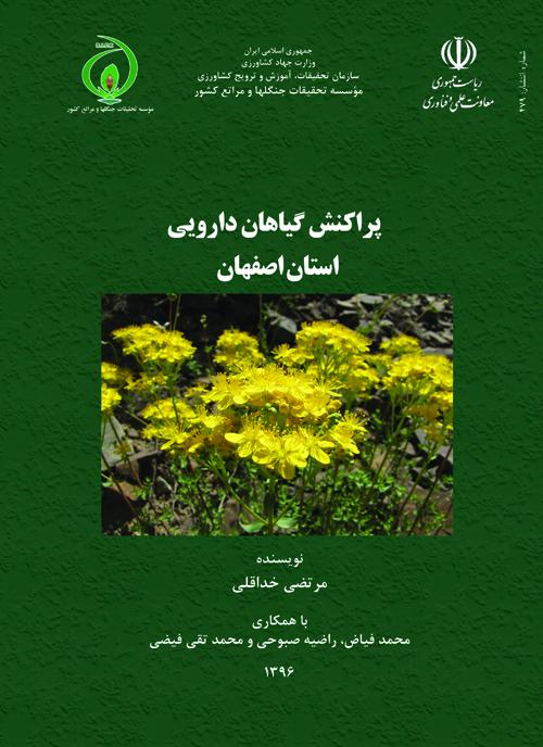 تهیه نقشه های پراکنش گیاهان دارویی ۲۷ استان کشور