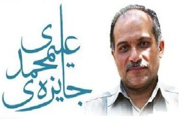 نهمین جایزه علیمحمدی در فیزیک، دو برنده داشت