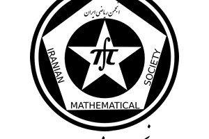 بزرگداشت نیم قرن فعالیت انجمن ریاضی ایران