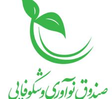 اعطای تسهیلات صندوق نوآوری و شکوفایی به برگزیدگان جشنواره شیخ بهایی