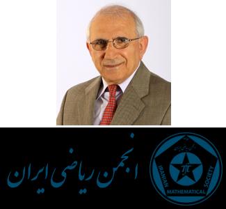 رییس اسبق انجمن ریاضی ایران درگذشت