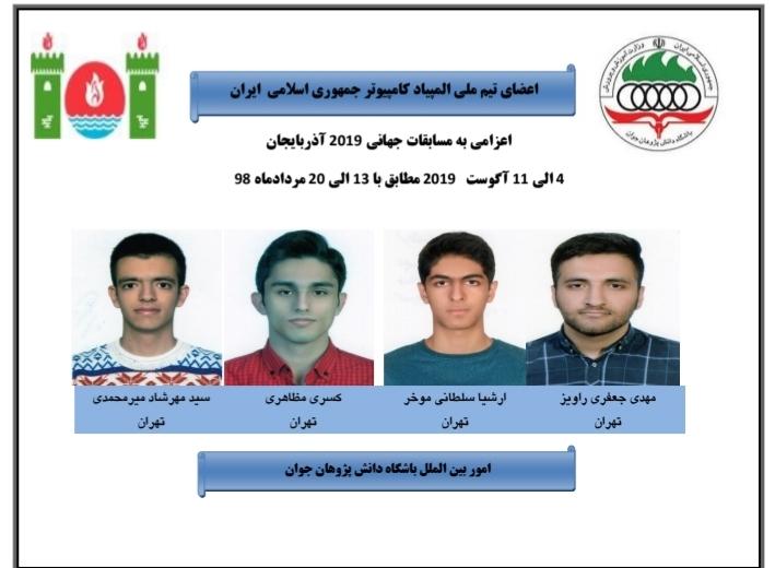 تیم ایران بر سکوی چهارم المپیاد جهانی کامپیوتر ایستاد