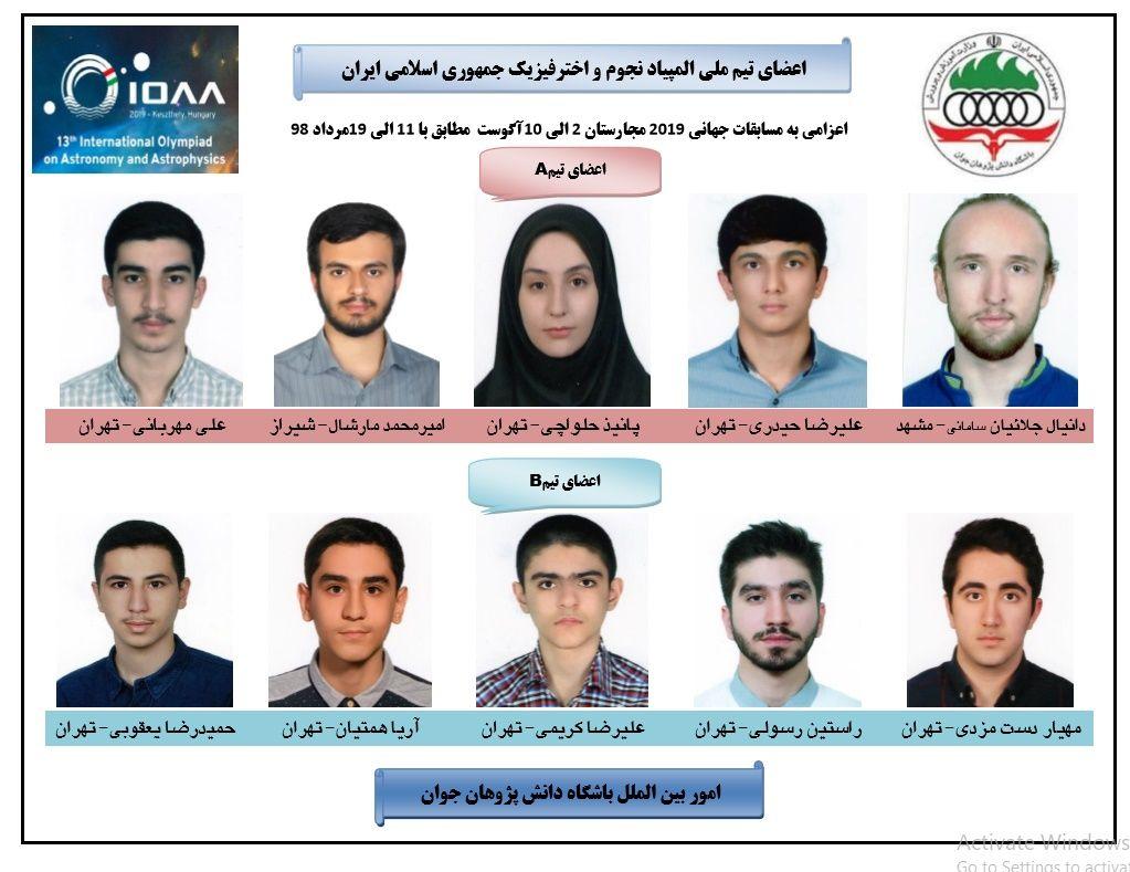 برگزاری المپیاد جهانی نجوم با حضور ایران