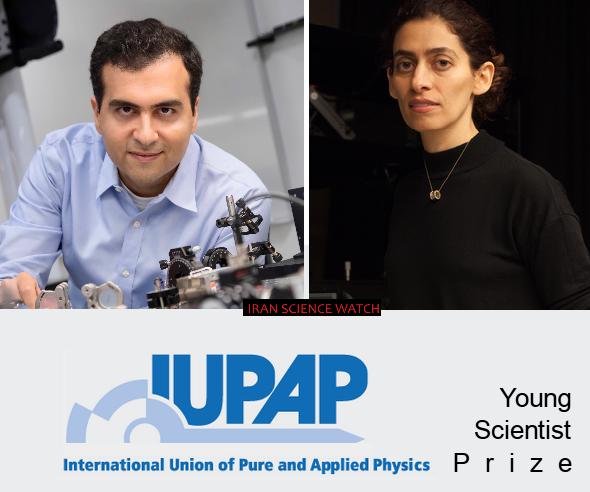 دو فیزیک پیشه ایرانی، برنده جایزه دانشمند جوان اتحادیه بین المللی فیزیک شدند