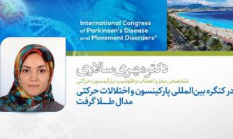 نشان طلای کنگره بینالمللی پارکینسون و اختلالات حرکتی به استاد ایرانی اعطا شد