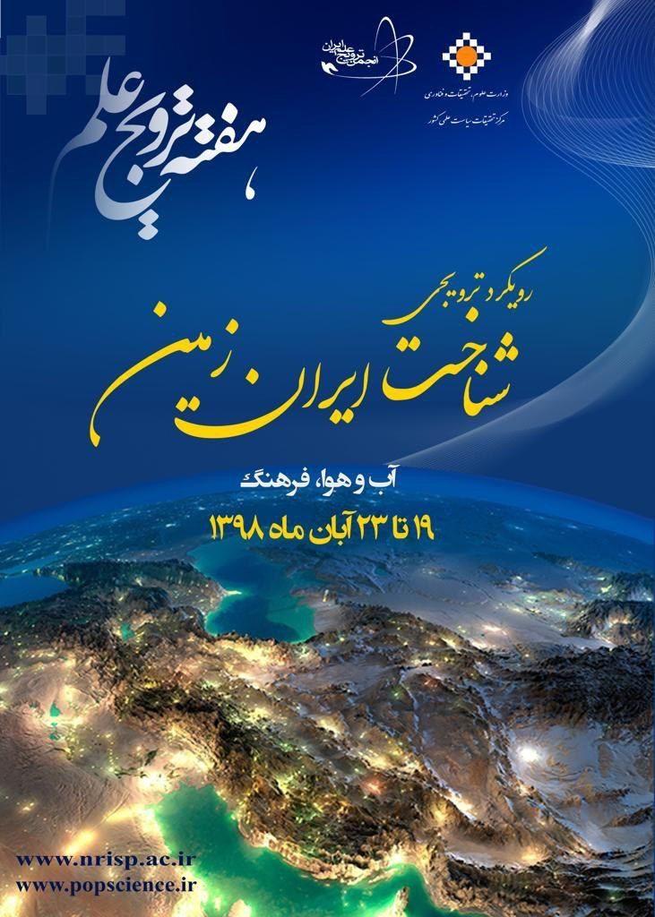 از یکشنبه آینده آغاز می شود: بزرگداشت «هفته ترویج علم» با رویکرد «شناخت ایران زمین»