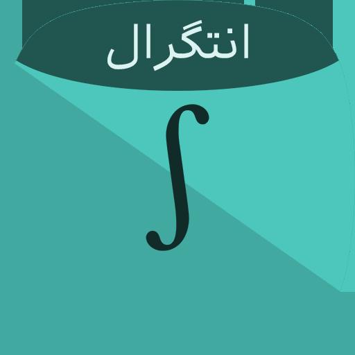 دلخوری ریاضیدان های ایرانی از حذف ∫
