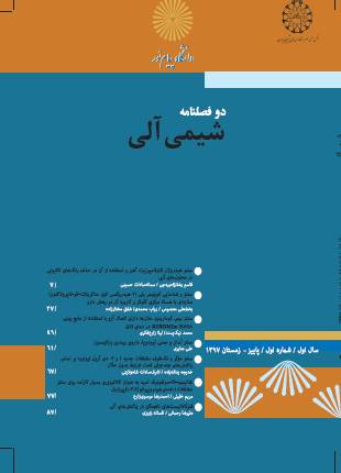 فصلنامه «شیمی آلی» به زبان فارسی منتشر شد