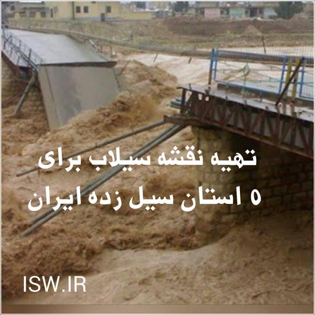 تهیه نقشه پایه سیلاب برای ۵ استان سیل زده ایران / لایروبی، مشکل خلیج گرگان را بیشتر می کند