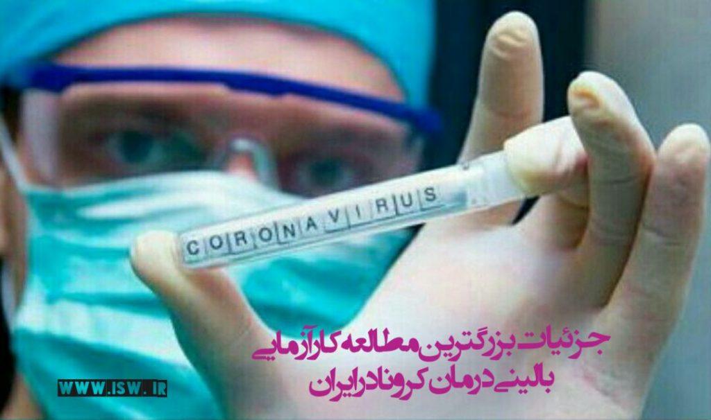 جزئیات بزرگترین کارآزمایی بالینی برای درمان کرونا در ایران