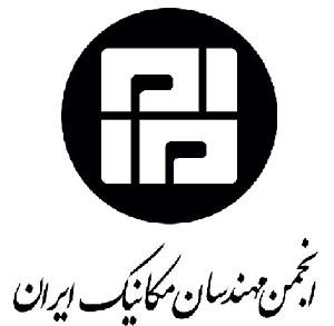همایش سالانه انجمن مهندسان مکانیک ایران به صورت مجازی برگزار می شود