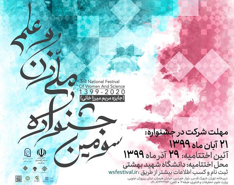 ۲۹ آذر برگزار میشود: سومین جشنواره ملی «زن و علم» با اعطای جایزه «مریم میرزاخانی»
