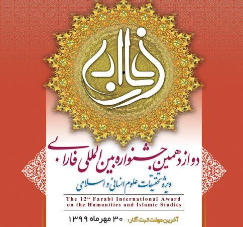 تمدید مهلت ارائه آثار به جشنواره بینالمللی فارابی تا بیستم آبان ماه