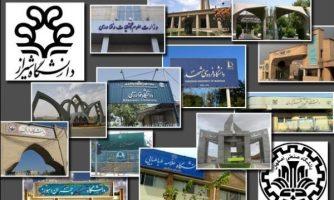 ادغام ۲۲ موسسه آموزش عالی دولتی در دانشگاههای بزرگ