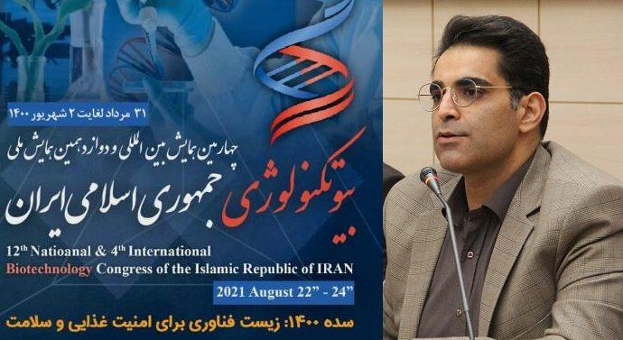 چهارمین همایش بینالمللی و دوازدهمین همایش ملی بیوتکنولوژی ایران برگزار میشود