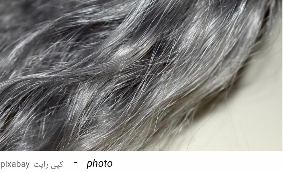 موهای خاکستری با رفع استرس میتوانند رنگ طبیعی خود را بازیابند