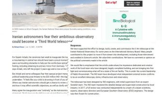 در پی گزارش اخیر «ساینس» صورت گرفت: حمایت هیأت مشاوران بینالمللی طرح رصدخانه ملی از مجریان و روند اجرای طرح